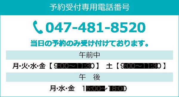 予約受付専用電話番号 047-481-8520 当日の予約のみ受け付けております。